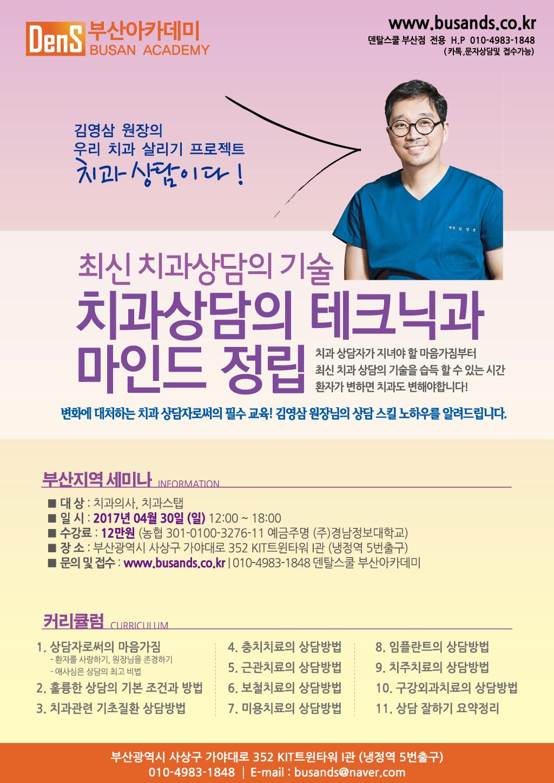 부산아카데미)170430_김영삼원장님상담특강_out.jpg