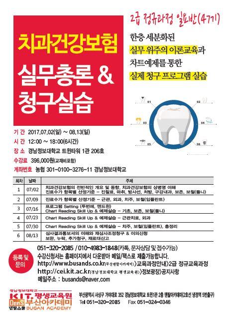일요반-홍보물.JPG