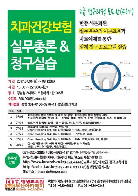 토요반-홍보물.JPG