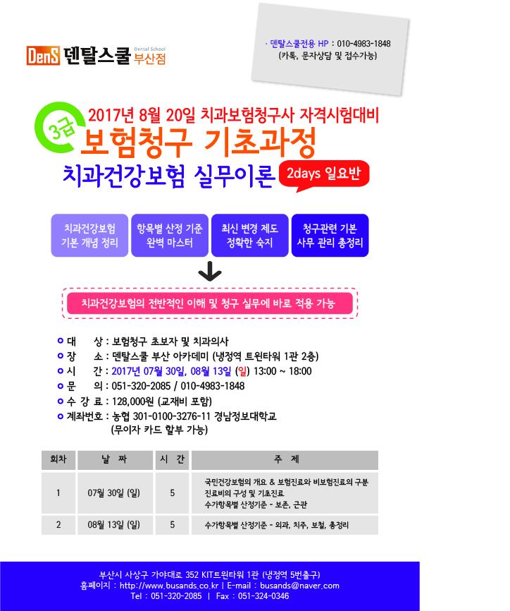 170730 3급보험청구기초과정_일요반(덴탈스쿨).jpg