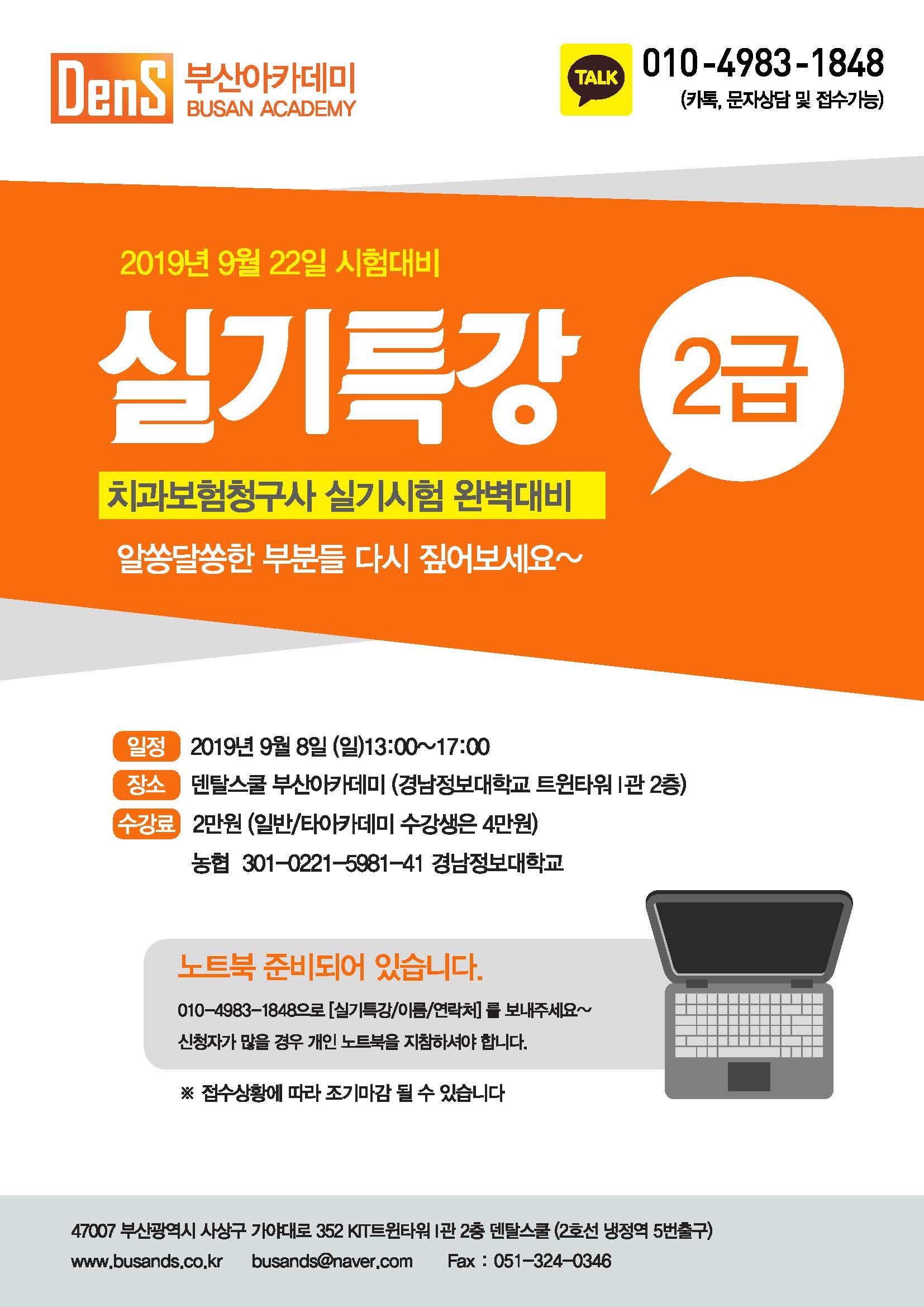 2019년 9월 실기특강.jpg
